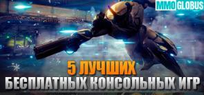бесплатные консольные онлайн игры