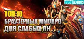 браузерные MMORPG для слабых ПК