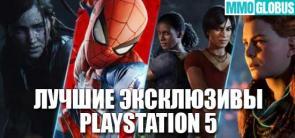 Лучшие эксклюзивы PS5
