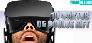 факты об Oculus Rift