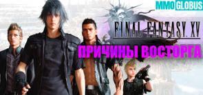 причины восторга от Final Fantasy 15