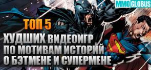 худшие игры по мотивам историй о Бэтмене и Супермене