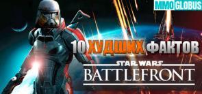 минусы, худшие вещи в Star Wars: Battlefront