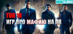 лучшие игры про мафию на ПК