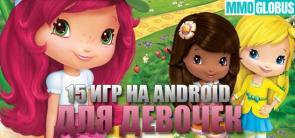 игры для девочек на Андроид