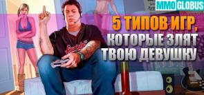 игры, которые злят твою девушку