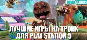 игры на троих для PS5