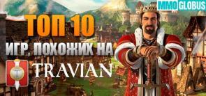 ТОП 10 игр, похожих на Travian