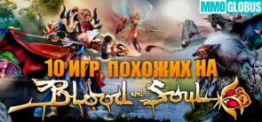 игры типа Blood and Soul