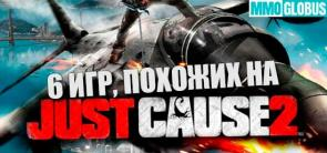 6 игр похожих на Just Cause 2