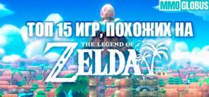 ТОП 15 игр, похожих на Zelda