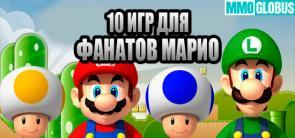 10 лучших игр, похожих на Марио