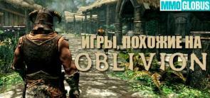 Игры, похожие на Oblivion