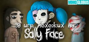 ТОП 20 игр в стиле Sally Face