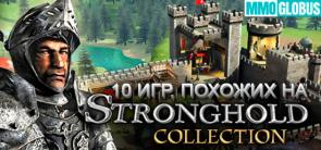 ТОП 10 игр, похожих на Stronghold
