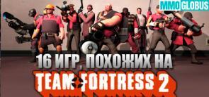16 лучших игр, похожих на Team Fortress 2