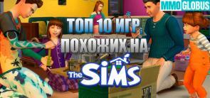 Игры, похожие на Sims