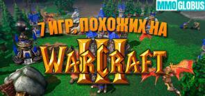 7 игр, похожих на Warcraft 3
