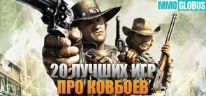 лучшие игры о ковбоях и Диком Западе