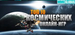 лучшие космические онлайн игры
