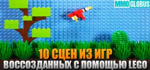 лего игры
