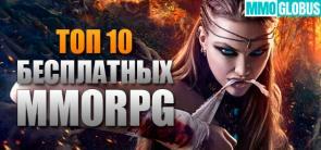 лучшие бесплатные MMORPG