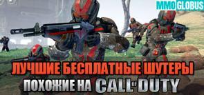 лучшие бесплатные шутеры, похожие на Call of Duty
