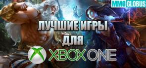 Лучшие игры для Xbox One