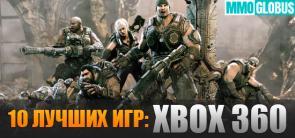 Самые лучшие игры на XBOX 360