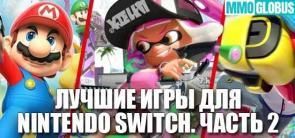 Лучшие игры Nintendo Switch
