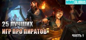 Лучшие игры про пиратов часть 1