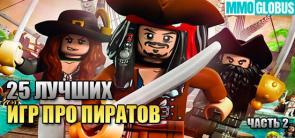 Лучшие игры про пиратов часть 2