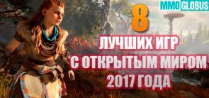 лучшие игры с открытым миром 2017