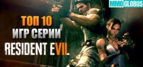Лучшие игры серии  Resident Evil