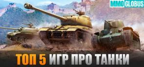 лучшие онлайн игры танки