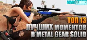 лучшие моменты в Metal Gear Solid