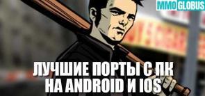 Лучшие игры для консолей и ПК, портированные на Android и IOS