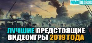 Лучшие предстоящие видеоигры 2019 года