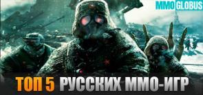 Лучшие русские MMO-игры