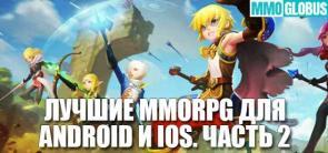 Лучшие MMORPG для Android и iOS. Часть 2