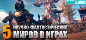 научно-фантастичские миры в играх
