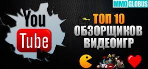 обзорщики игр на youtube