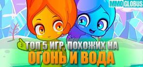 Игры, похожие на Огонь и вода