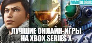 Лучшие онлайн-игры на Xbox Series X в 2021 году