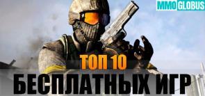 топ бесплатных онлайн игр