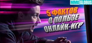 доказанные факты о пользе онлайн-игр