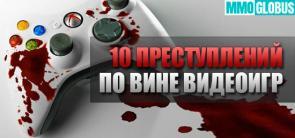 преступления по вине игр
