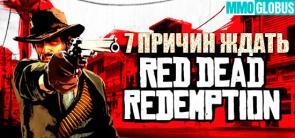 причины ждать Red Dead 3