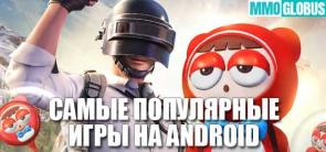 самые популярные игры для Android
