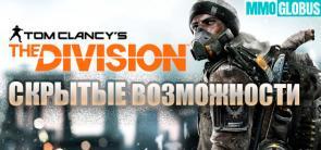 The Division хитрости и скрытые возможности